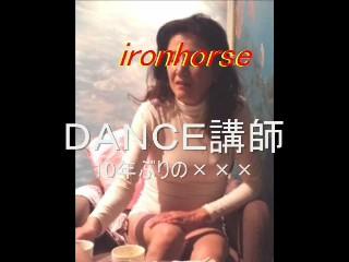 DANCE講師10年振りの×××(ディスカウント価格)