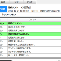 FC2ライブ用コメントビューア